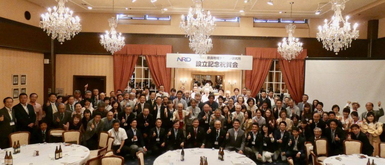 「奈良地域デザイン研究所・一般社団法人設立記念祝賀会」が 無事終了いたしました。