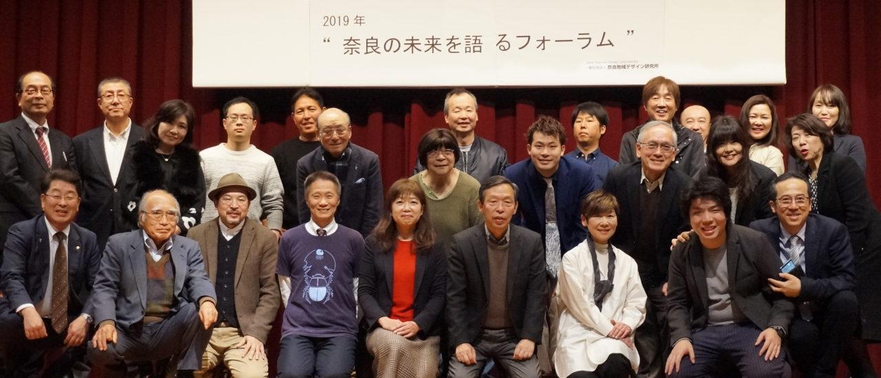 奈良の未来を語るフォーラム